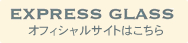 エクスプレスグラス オフィシャルサイトへ